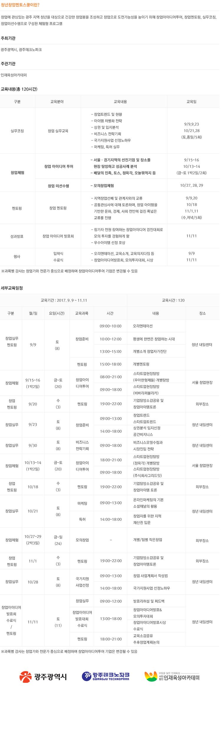 무등사랑_청년창업멘토스쿨-소개.jpg