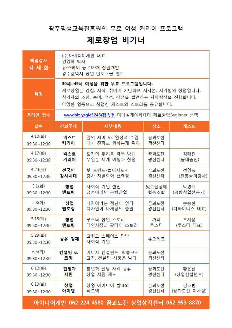 제로창업비기너 아이디어캐빈 홍보안001.jpg