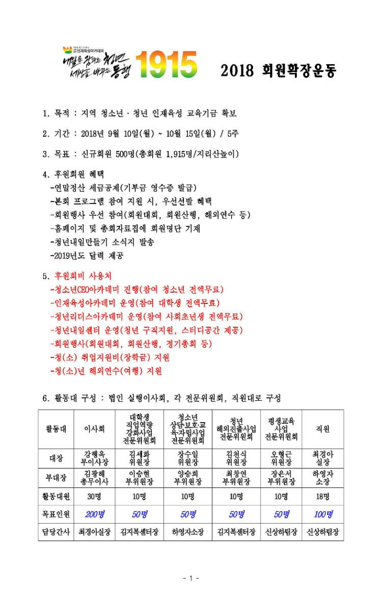 회원확장운동.jpg