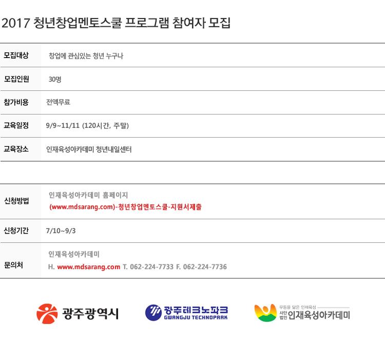 무등사랑_청년창업멘토스쿨-모집안내.jpg