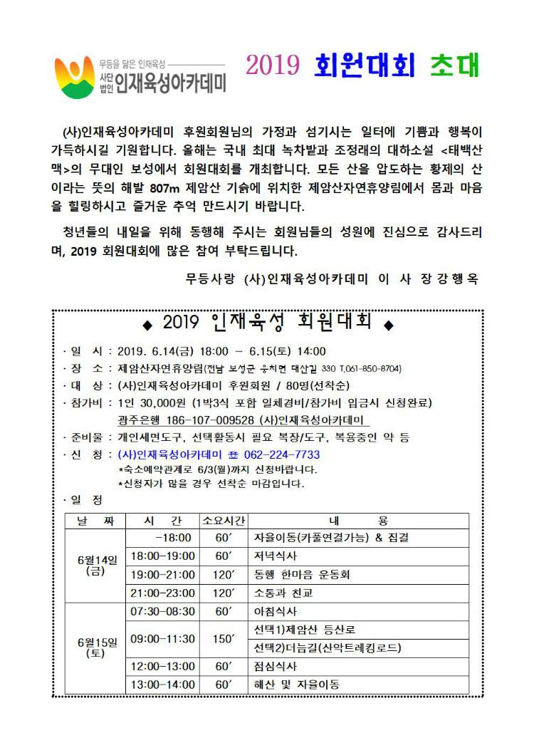 2019회원대회안내문001.jpg