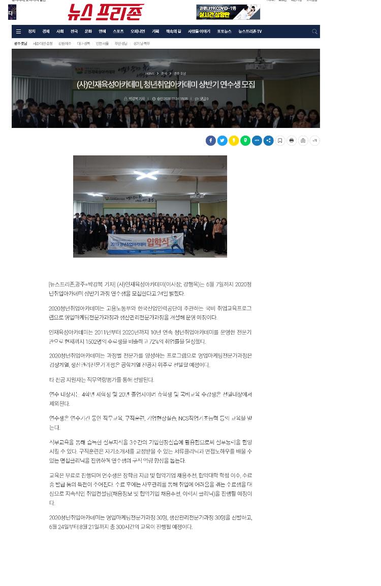 20.03.24 뉴스프리존 연수생모집.png