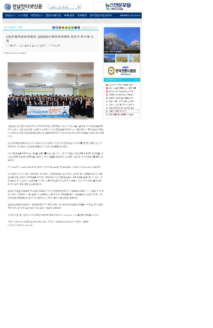 20.03.24 전남인터넷신문 상반기모집.png