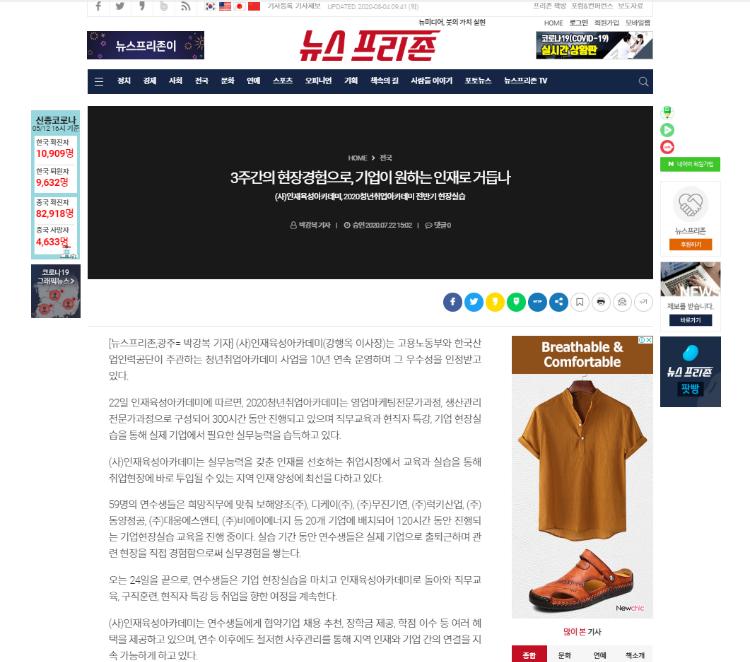 7.22 뉴스프리존 현장실습.png