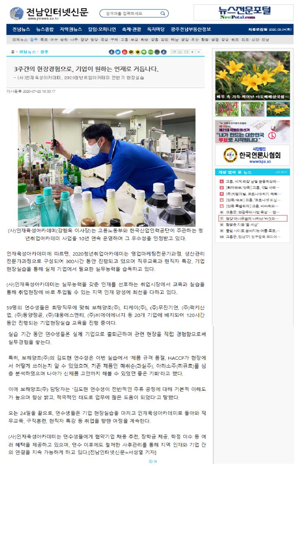 7.22 전남인터넷 신문 현장실습.png