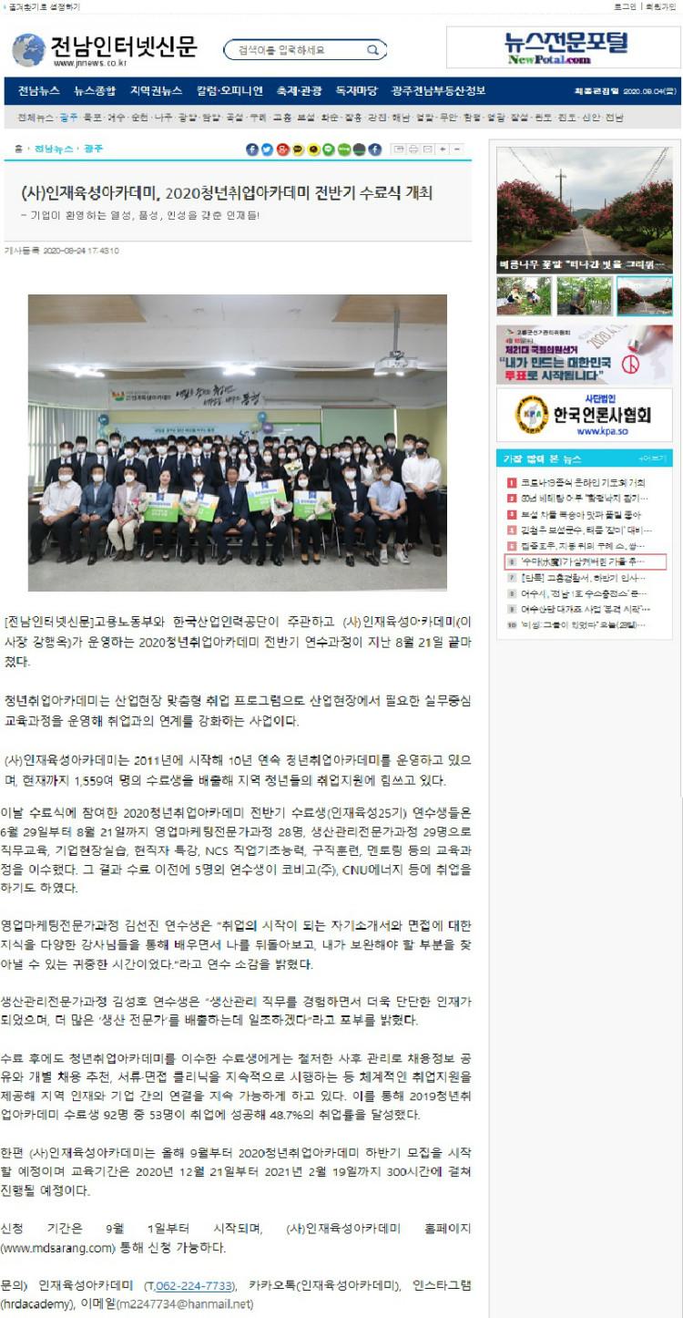 20.08.24 2020청년취업아카데미 전반기 수료식 개최- 전남인터넷신문.jpg