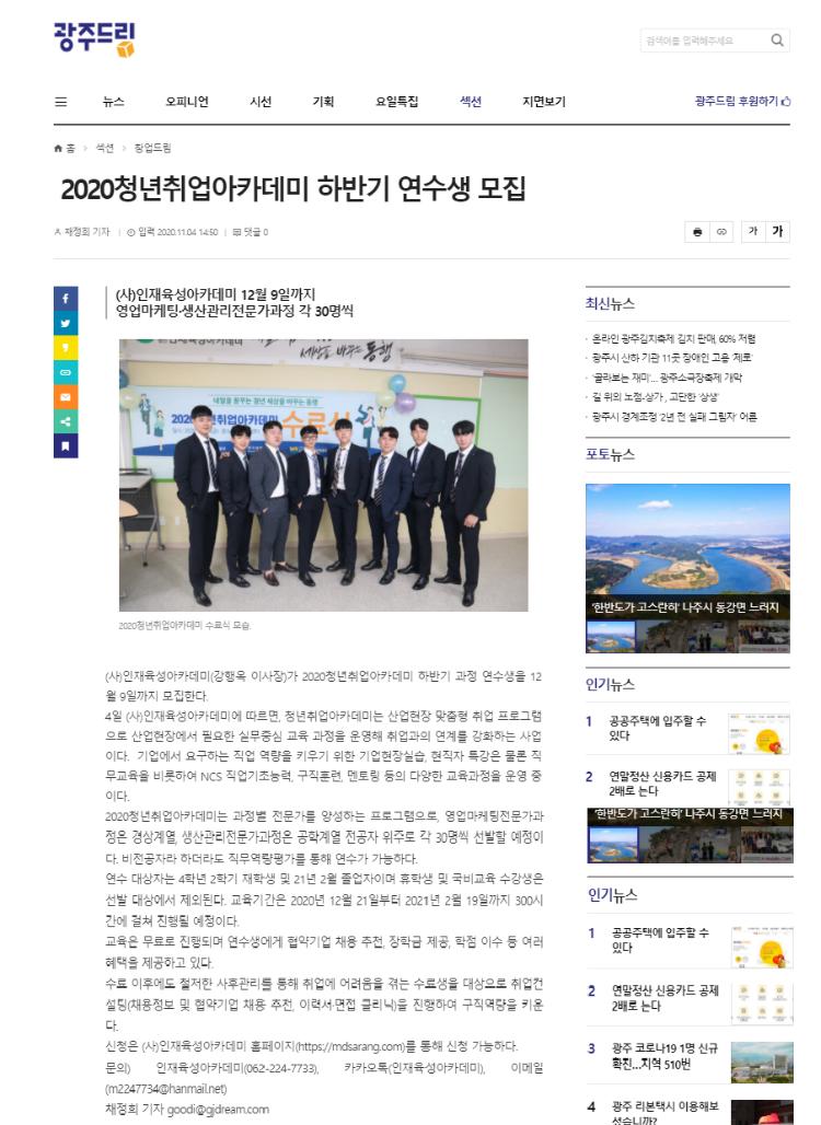20.11.04 광주드림 2020청년취업아카데미 하반기 연수생 모집.png